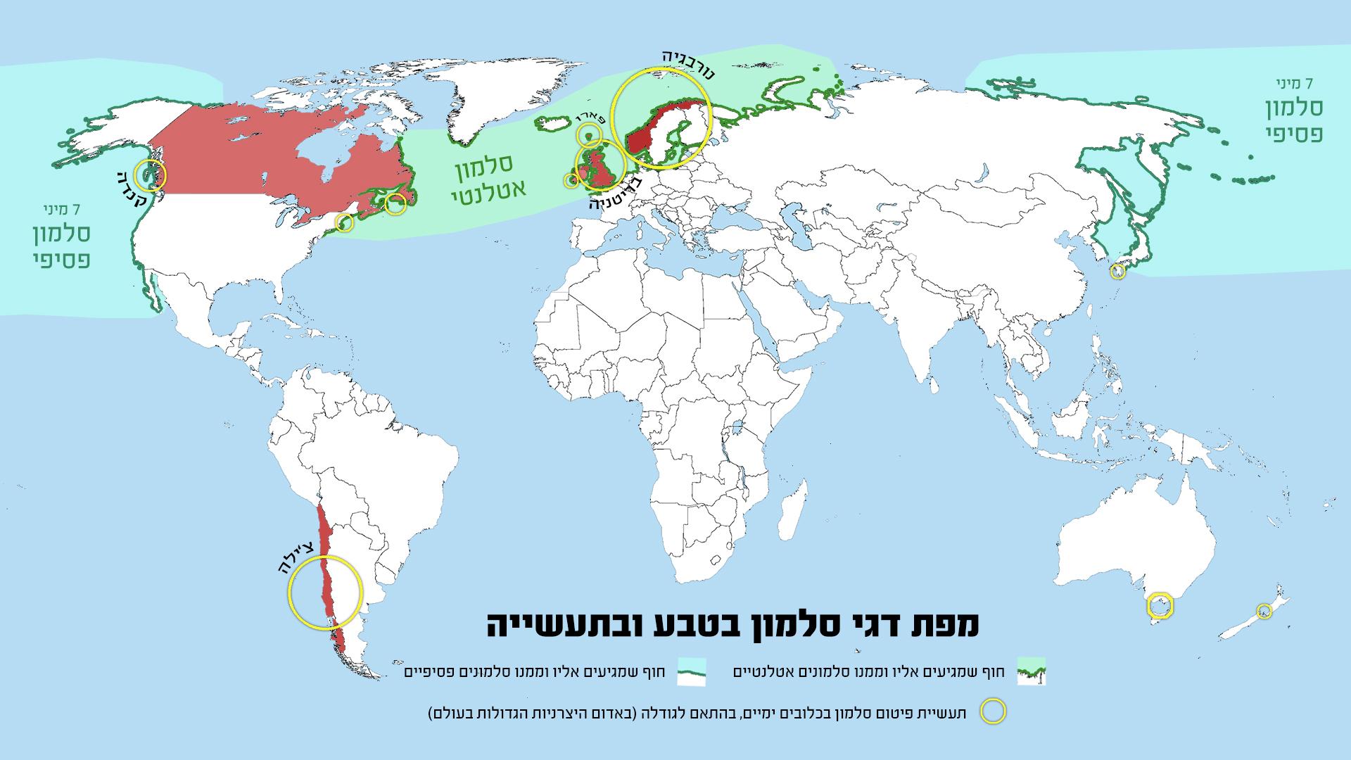 מפת דגי סלמון בטבע ובתעשייה 1